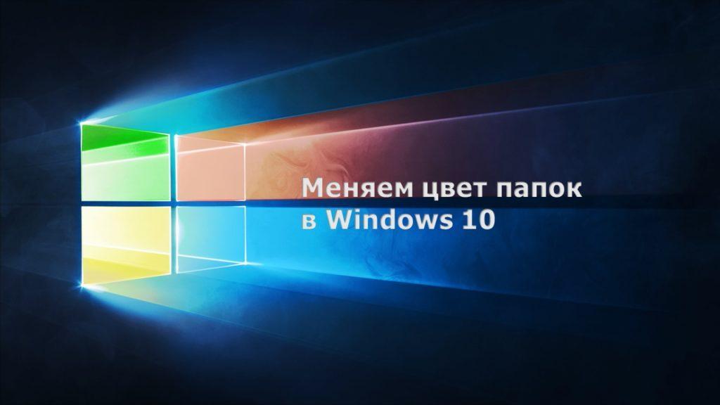 Меняем цвет папок в Windows 10
