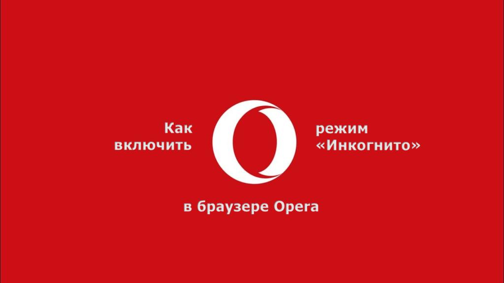 Включаем режим инкогнито в Opera