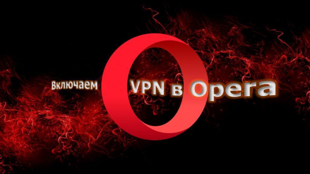Включаем VPN в Opera
