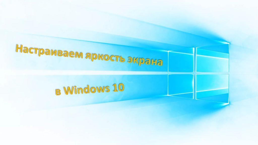 Настроить яркость экрана на Windows 10