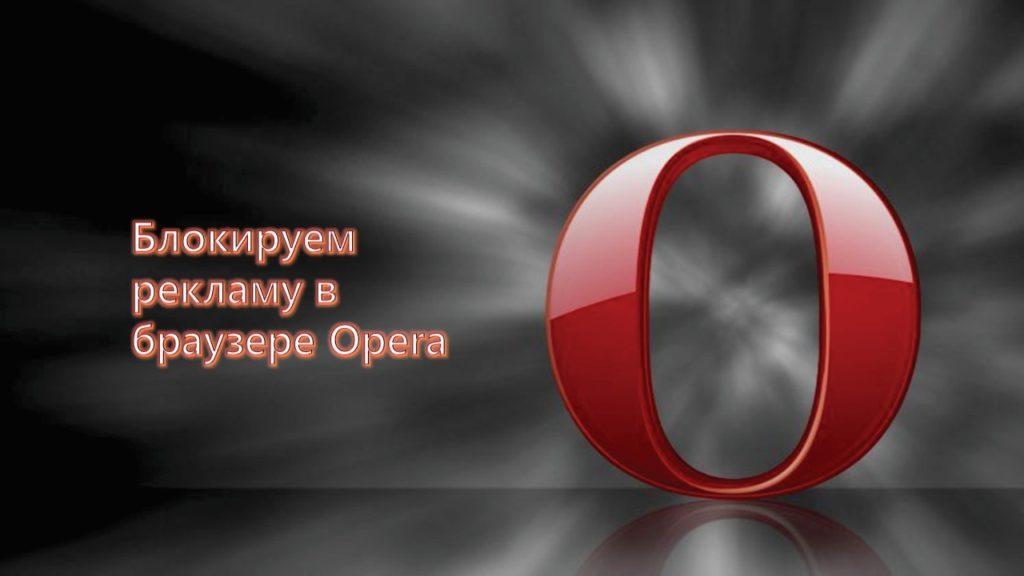 Блокируем рекламу в Опере
