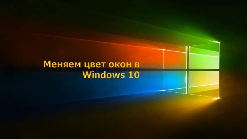Меняем цвет окон в Windows 10