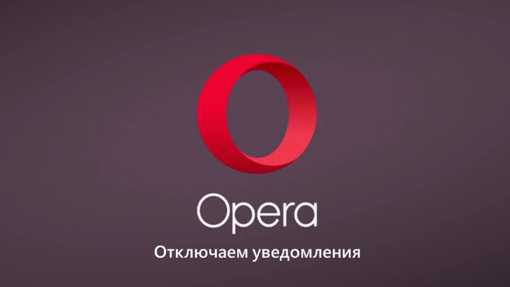 Отключить уведомления в Opera