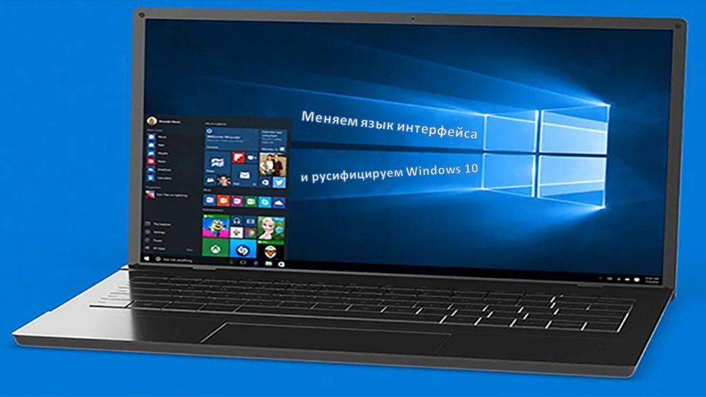 Смена языка в Windows 10