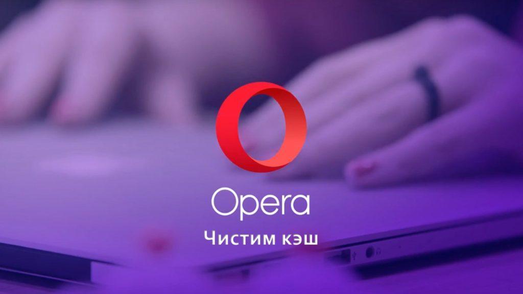 Чистим кэш в Opera