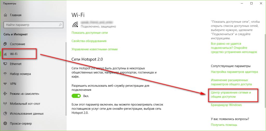 узнать пароль от wi-fi сети
