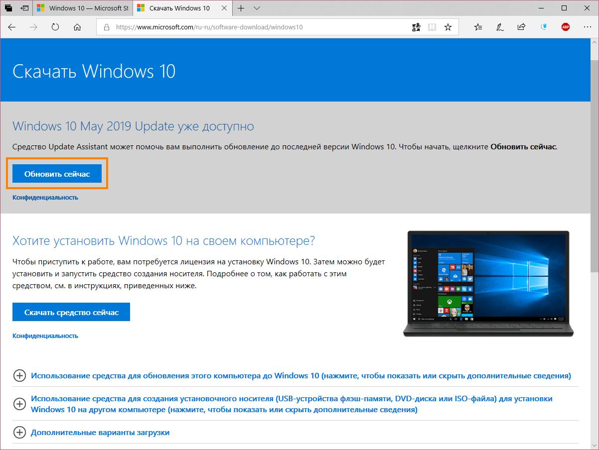 Помощник по обновлению Windows 1