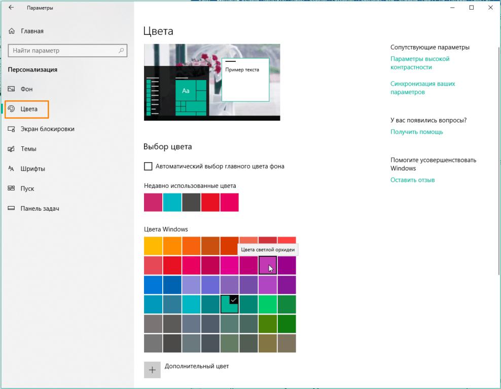 Выбор цвета элементов интерфейса в окнах Windows
