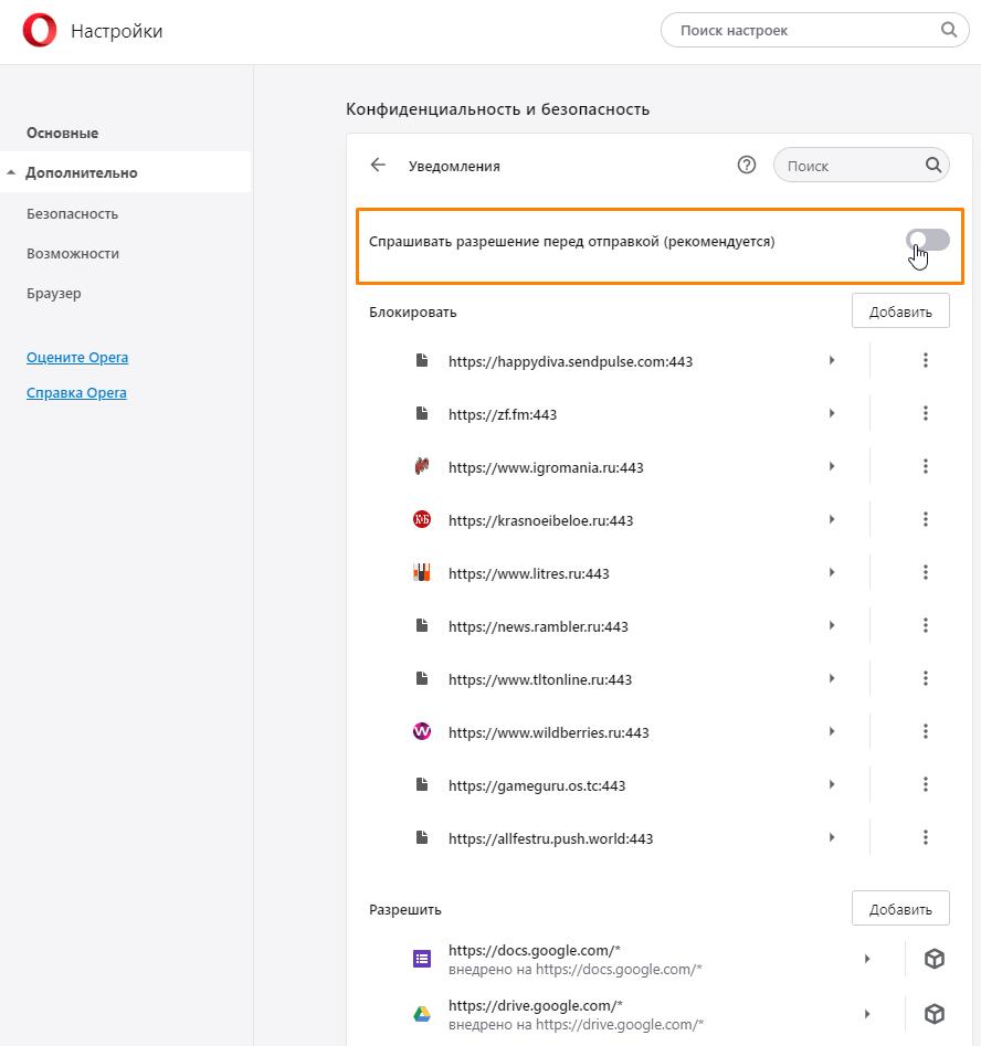 Включение блокировки уведомлений Opera