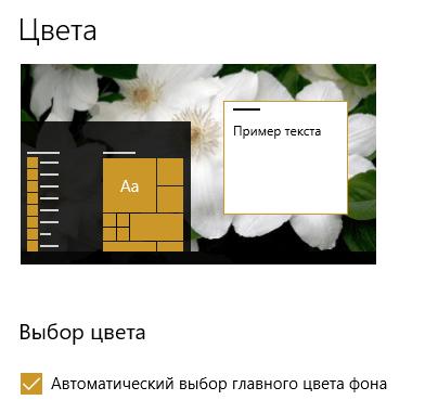 Флажок «Автоматический выбор главного цвета фона»