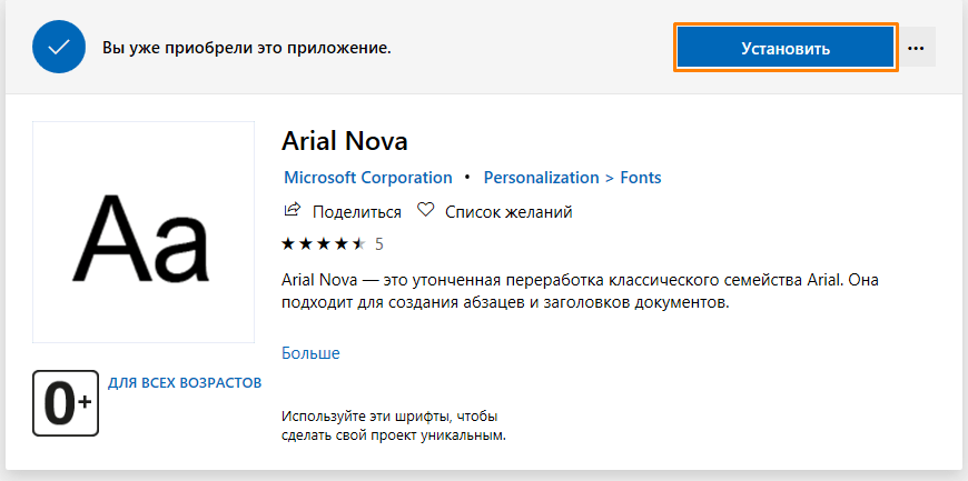 Установка шрифта в Windows 10