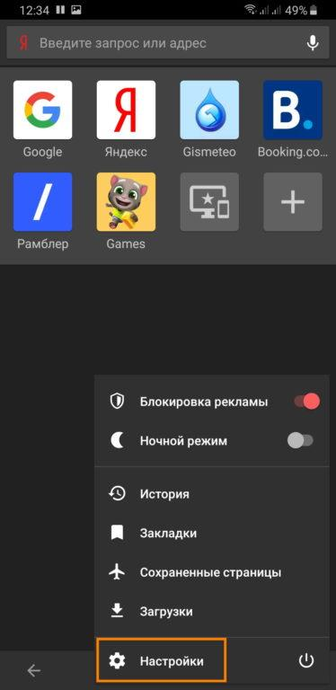 Пункт «Настройки» в меню браузера Opera