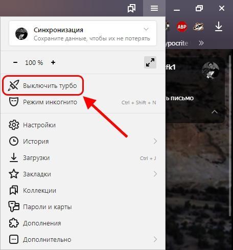 Как отключить труборежим в Яндекс браузере