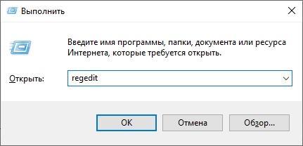 Окно выполнить в Windows 10