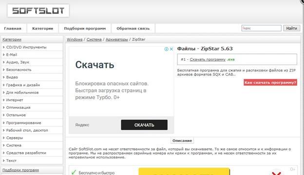 Бесплатный архиватор ZipStar