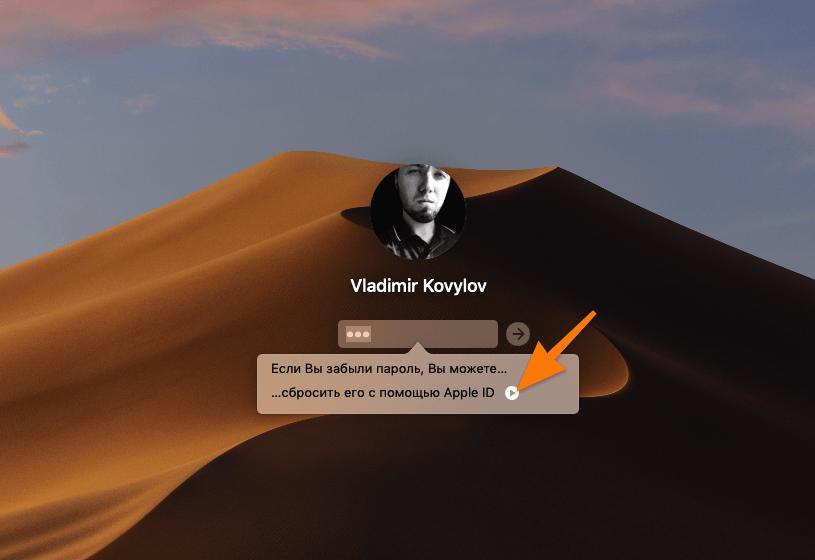 Экран входа в систему macOS