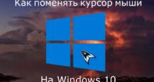 Как изменить курсор мыши на Windows 10