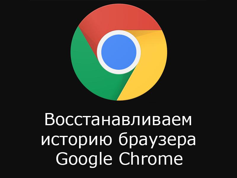 Восстановить историю браузера Google Chrome