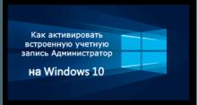 Встроенная учетная запись Администратор в Windows 10