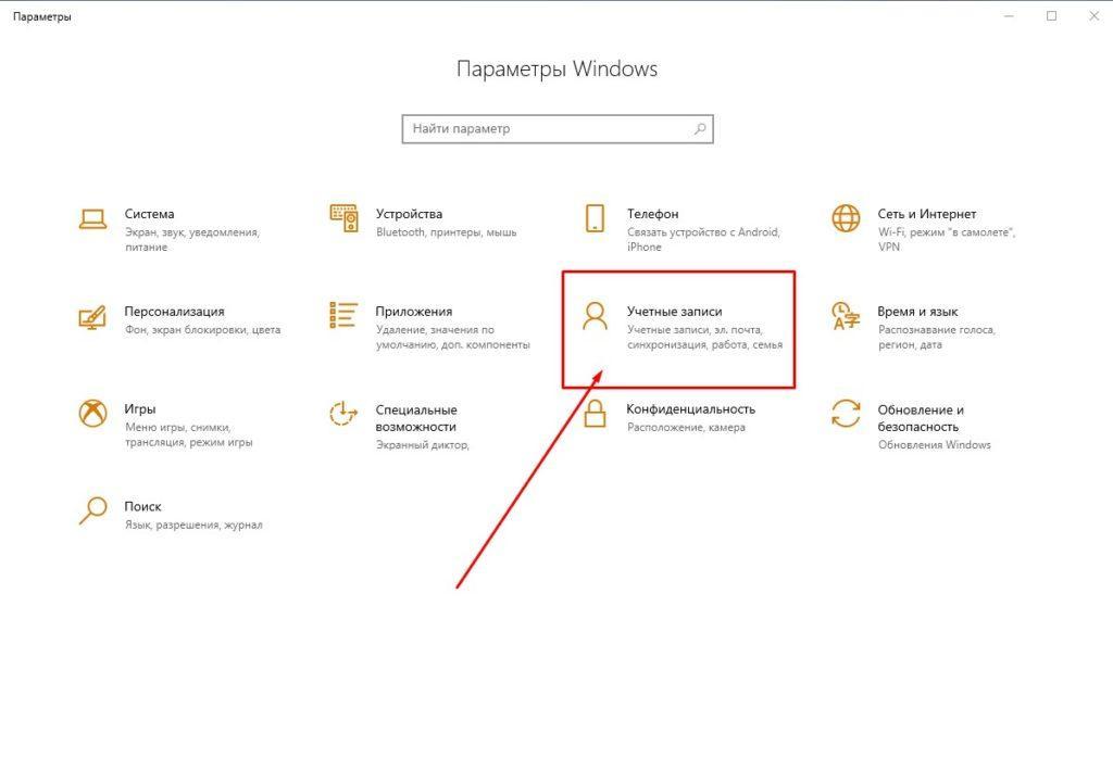 параметры windows учетные записи
