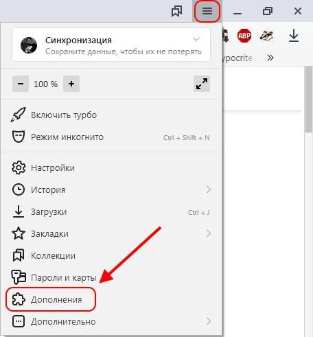 Как открыть дополнения в Яндекс бразуре