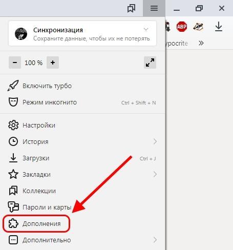 как открыть дополнения в Яндекс браузере