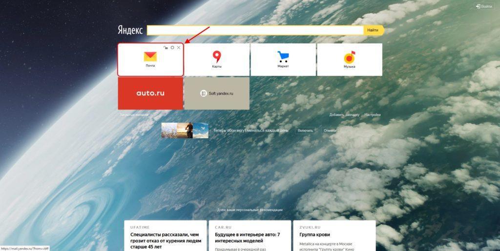 настройка новой вкладки в Mozilla Firefox