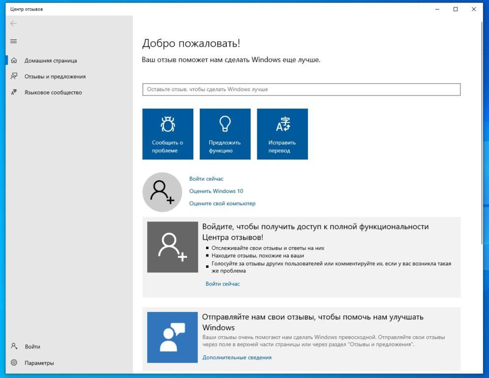Центр отзывов в Windows 10