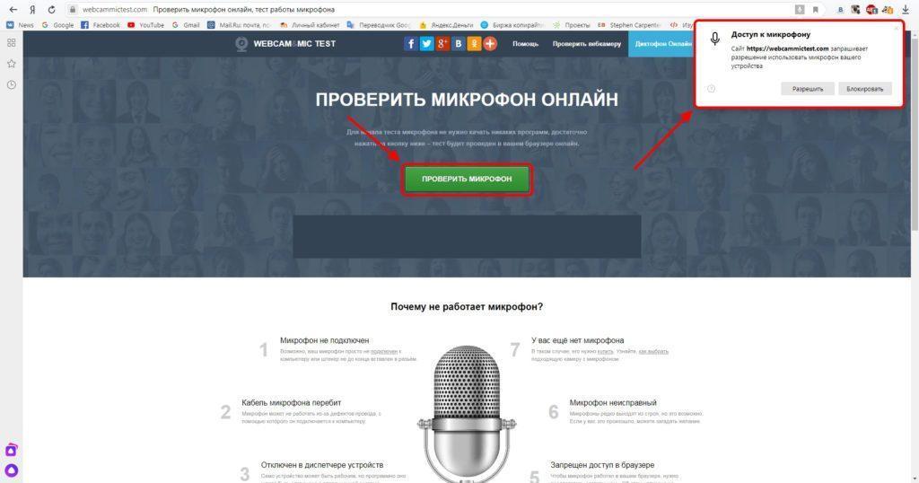 Как разрешить доступ к микрофону на сайте