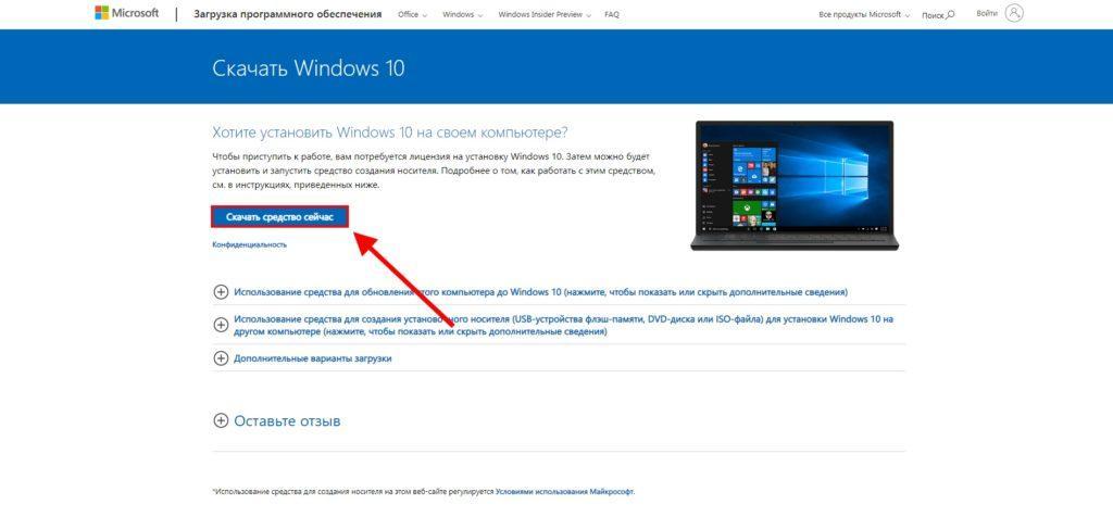 Обновляем Windows 10 с любой сборки