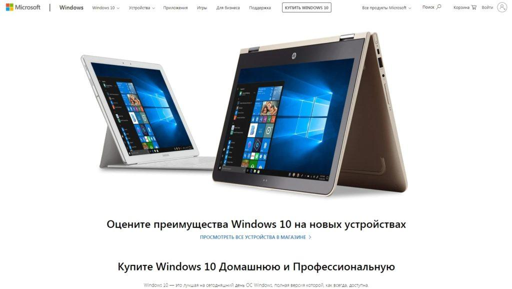 Покупка Windows 10 на официальном сайте