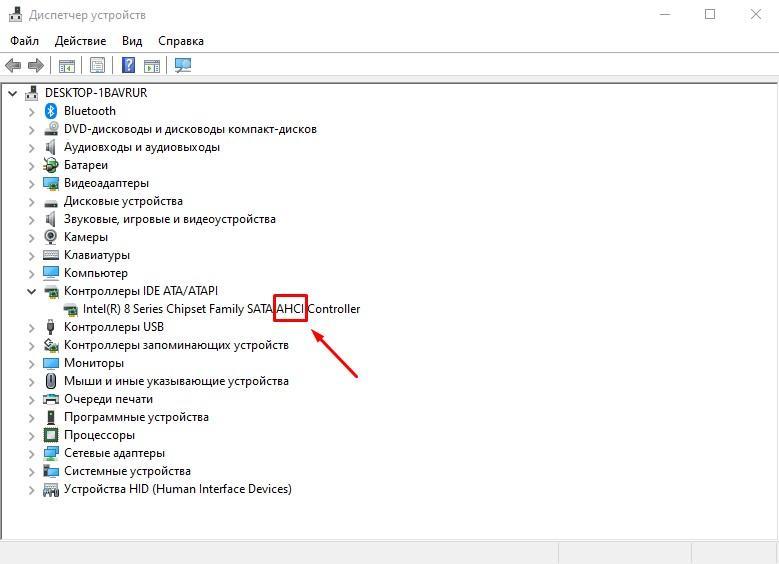 Включить режим AHCI в windows 10