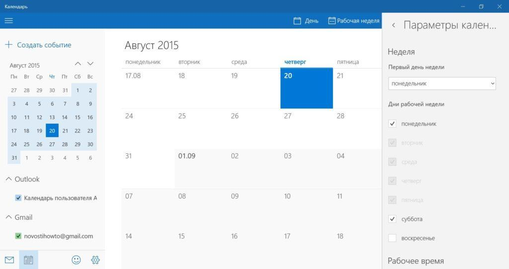 Календарь в Windows 10