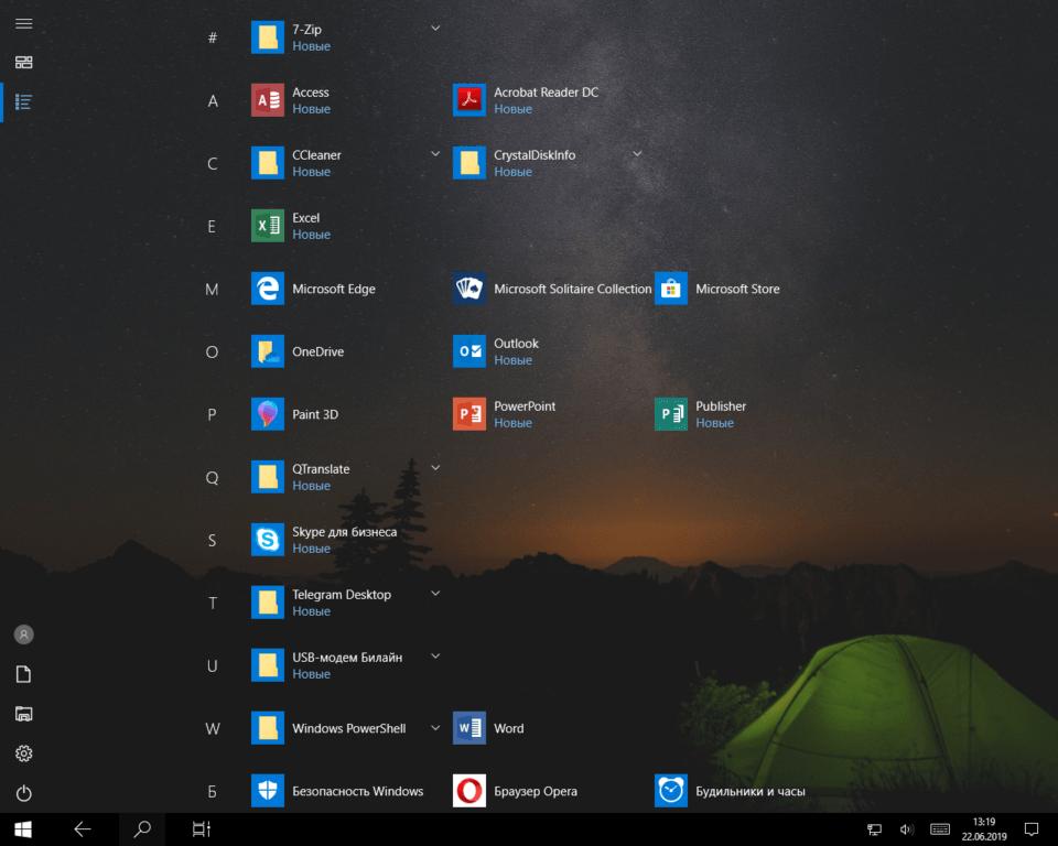 меню приложений «режим планшета» windows 10