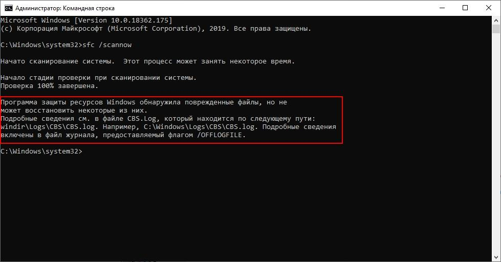 Проверка целостности системы Windows 10