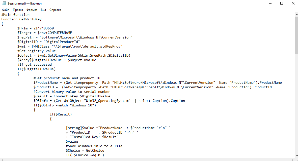 лицензионный ключ установленной Windows 10