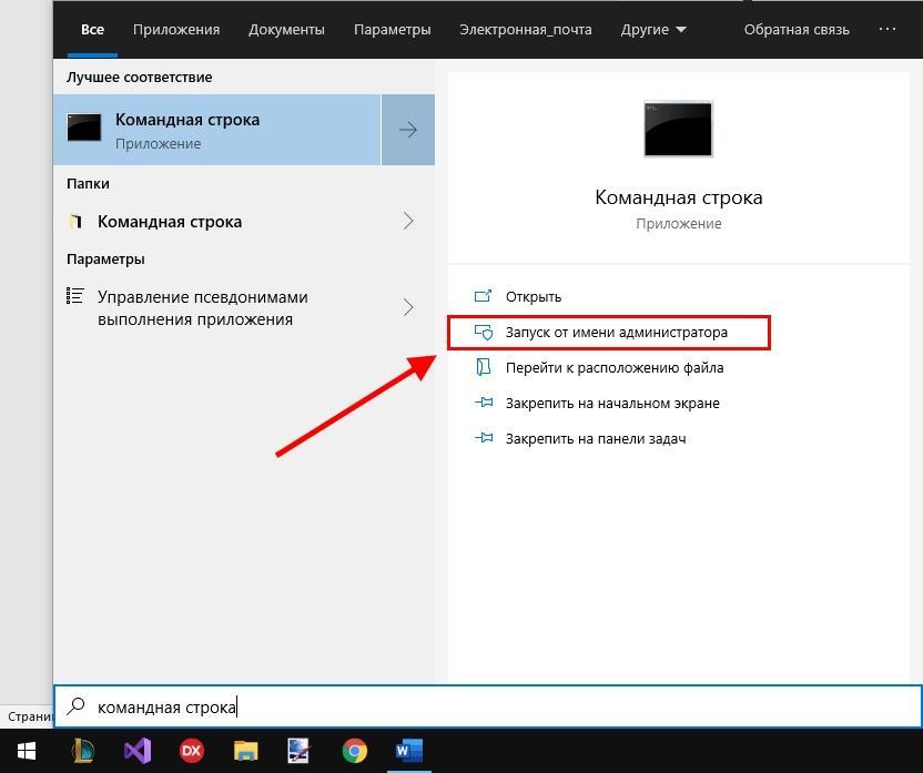 Как открыть командную строку с правами администратора Windows 10