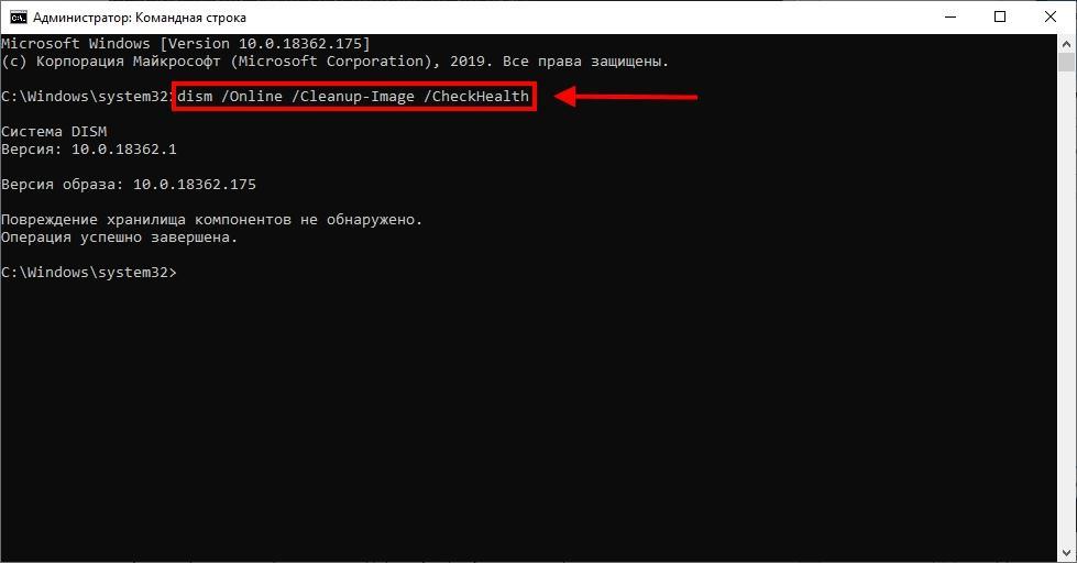 сканирование системы с использованием DISM в Windows 10