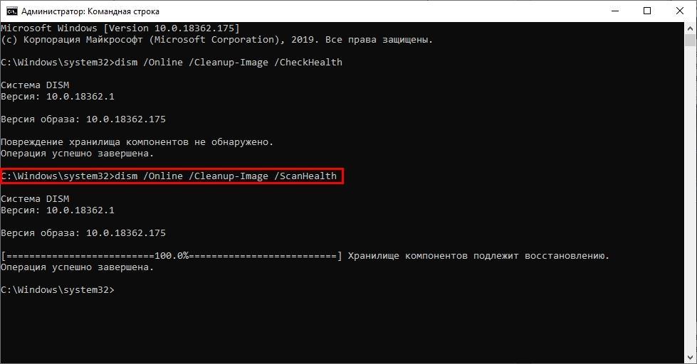 Проверка целостности системных файлов в Windows 10