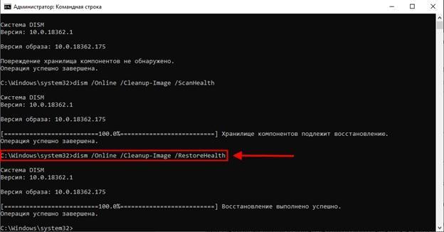 Восстановление компонентов Windows 10 при помощи DISM