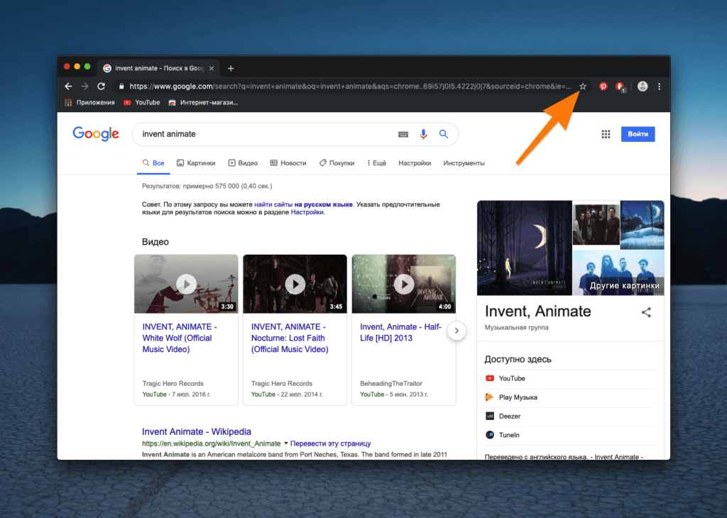 Главное окно браузера Google Chrome