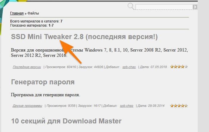 Официальный сайт программы SSD Mini Tweaker