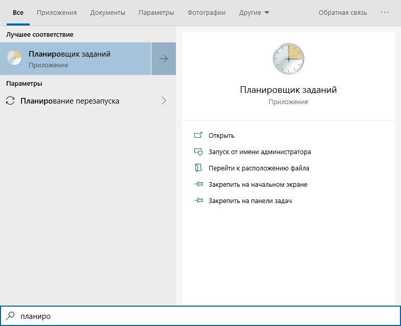 Отключаем Antimalware Service Executable в Windows 10