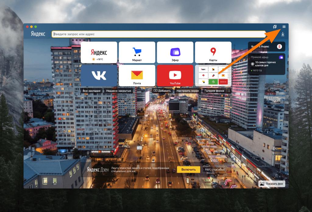 Главное окно Яндекс.Браузера