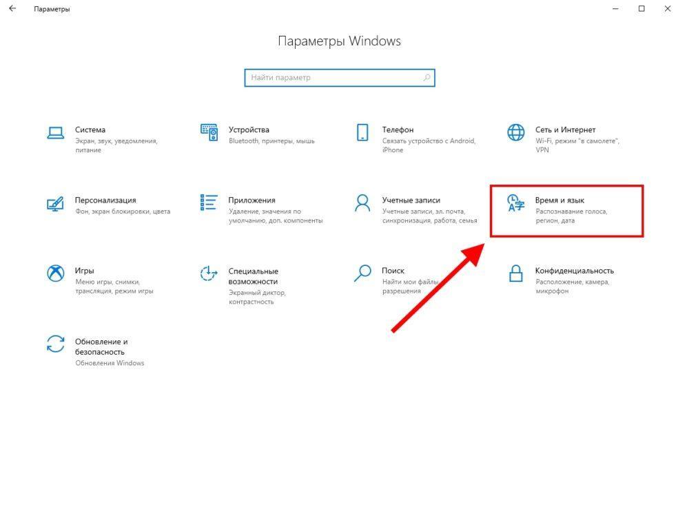 время и язык в параметрах windows