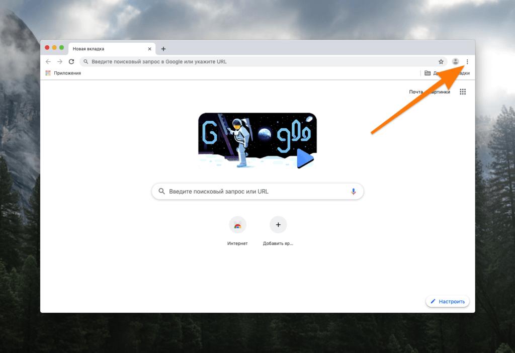 Домашняя страница Google Chrome