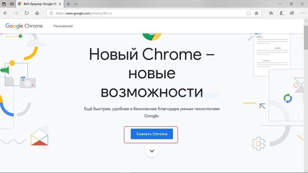 Страница Google Chrome в интернете