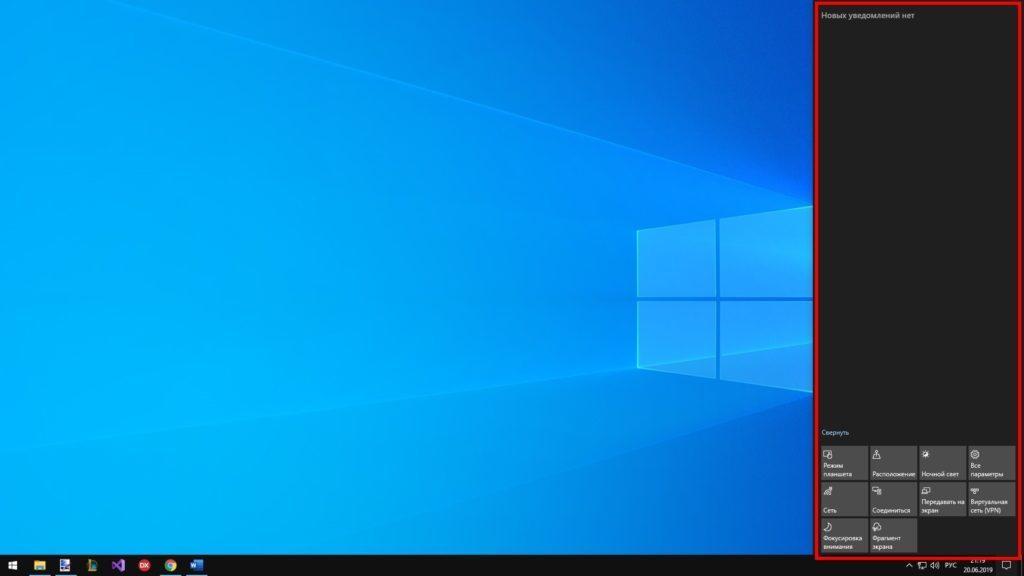 Окно уведомлений Windows 10