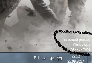 Надпись Тестовый режим Windows 7