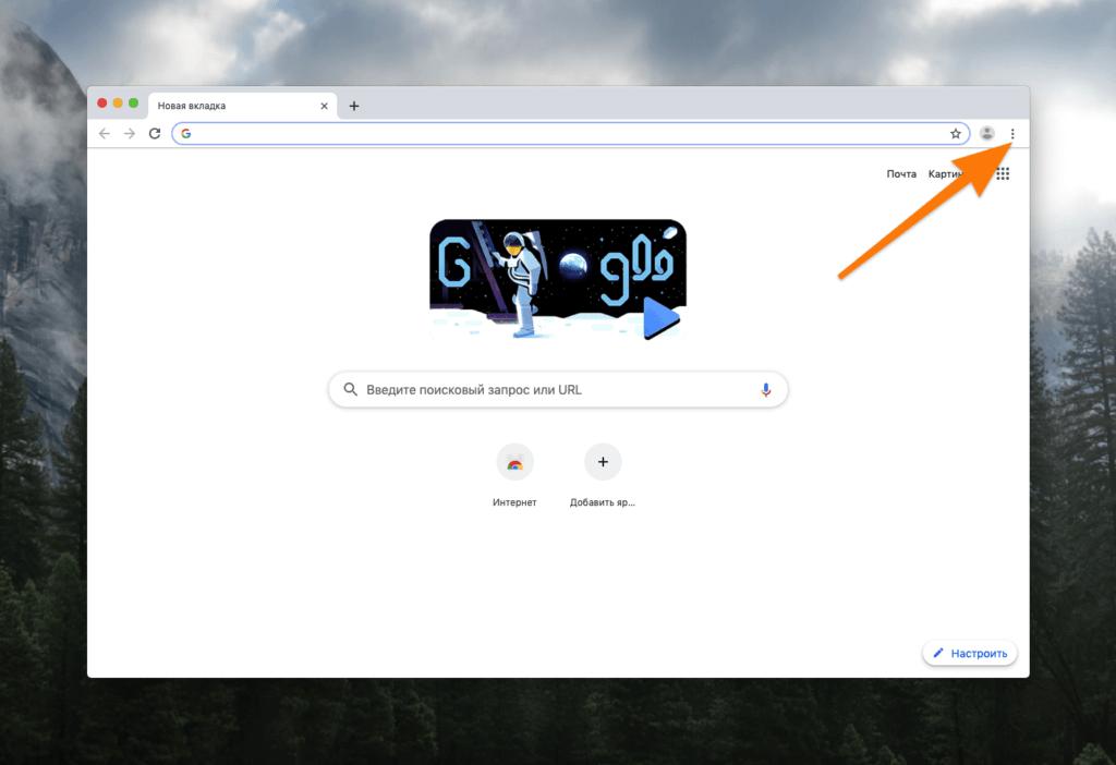 Удалить историю Google Chrome